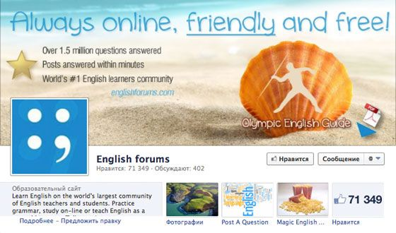 Social Networks and English